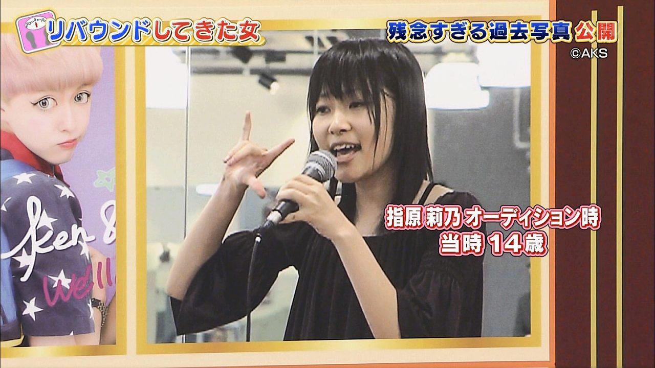 2016年4月19日放送「今夜くらべてみました」、AKB48のオーディションを受けた時の指原莉乃の顔