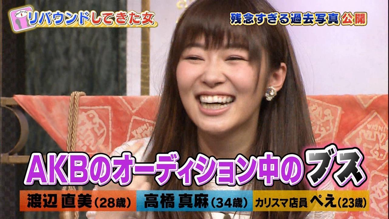日テレ「今夜くらべてみました」、AKB48オーディション時のブスな顔をいじられる指原莉乃
