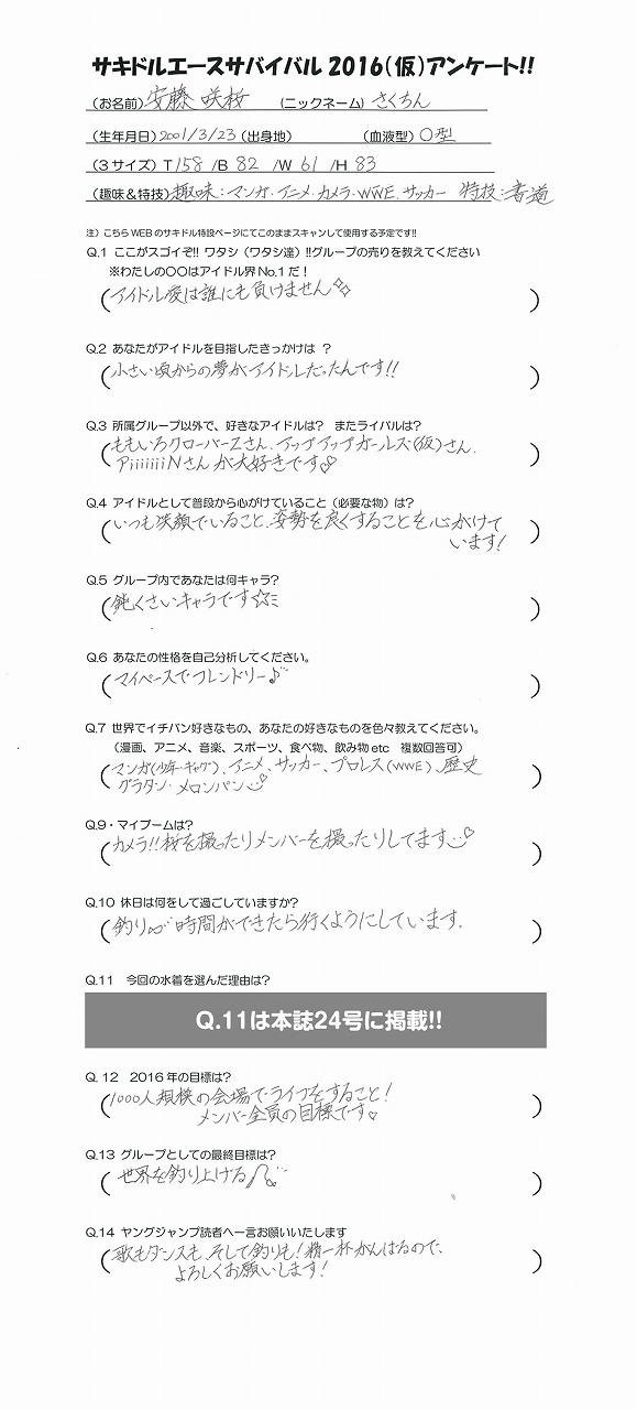サキドルエースサバイバル2016(仮)の安藤咲桜のアンケート用紙