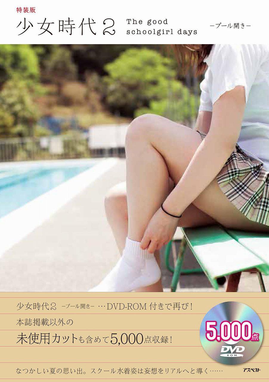 本「少女時代2 プール開き 特装版: デジタル写真5000点付き」
