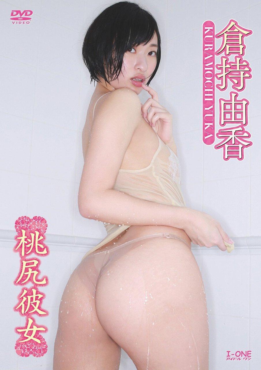 倉持由香のイメージビデオDVD「桃尻彼女」パッケージ写真