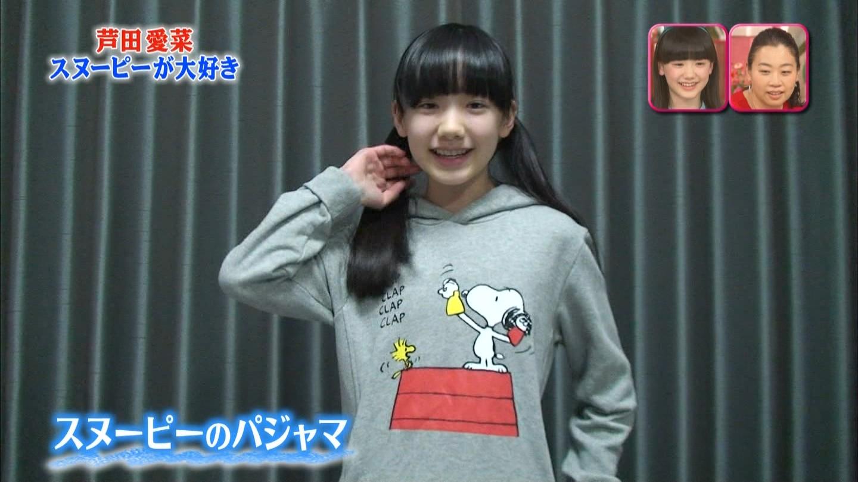 日テレ「メレンゲの気持ち」、お気に入りのスヌーピーのパジャマを着た芦田愛菜