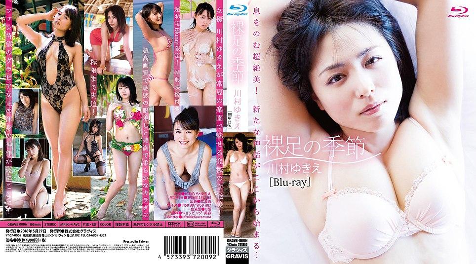川村ゆきえのイメージビデオDVD「裸足の季節」パッケージ写真