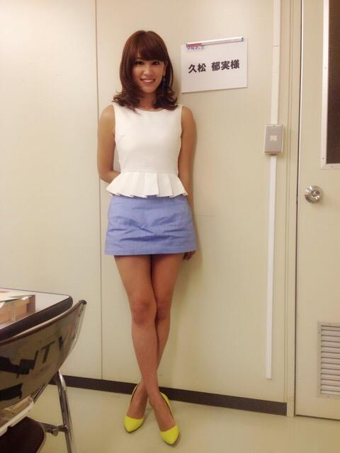 超ミニスカートを履いた久松郁実