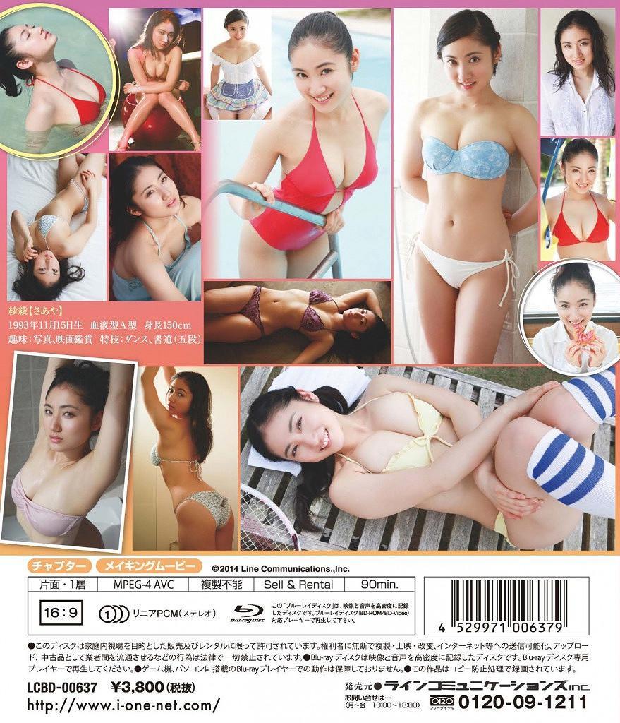 紗綾のイメージビデオDVD「紗綾 Age20-天然色」パッケージ写真