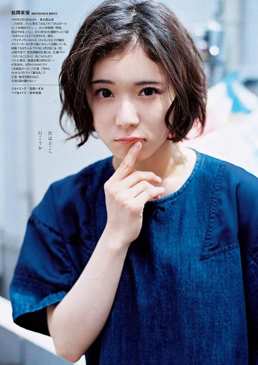 「週刊プレイボーイ 2016 No.19・20」松岡茉優の着衣グラビア