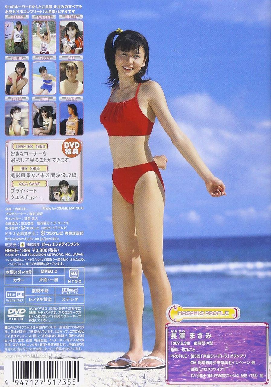 長澤まさみのイメージビデオDVD「THE COMPLETE 長澤まさみ」パッケージ写真