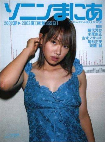 本「ソニンまにあ 2002夏~2003夏[密着365日] ―FLASH特別編集」