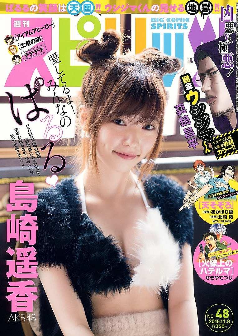 「ビッグコミックスピリッツ 2015 No.48」表紙の島崎遥香