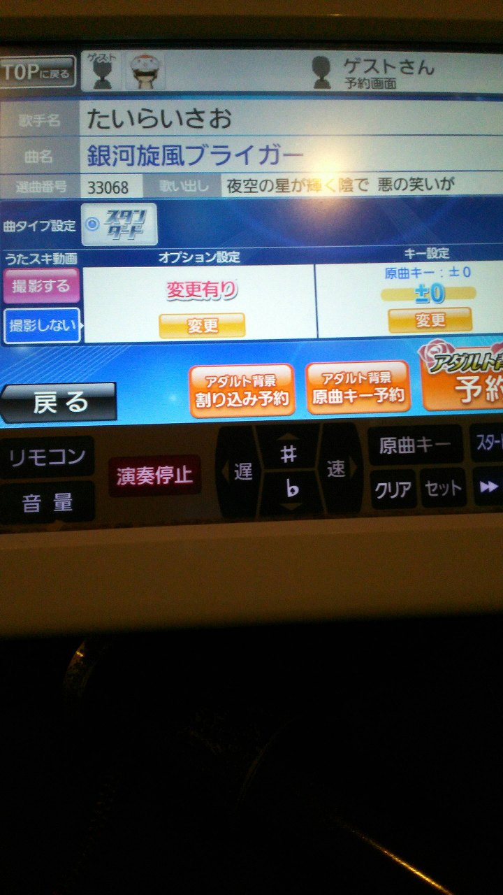 カラオケ「JOYサウンド」のアダルト背景設定画面