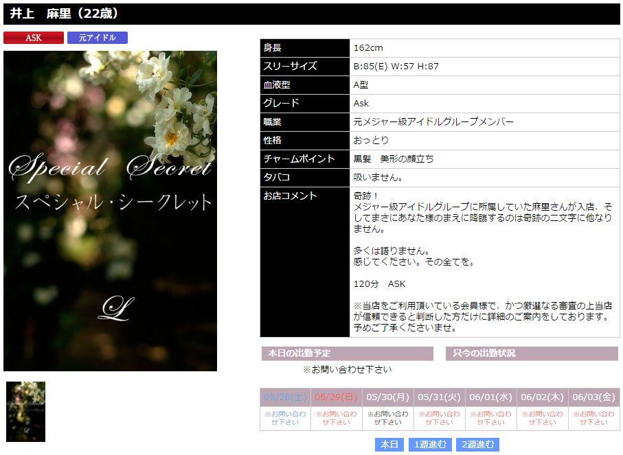 橘梨紗(高松恵理)が井上麻里として働いてるデリヘル店サイトのプロフィールページ