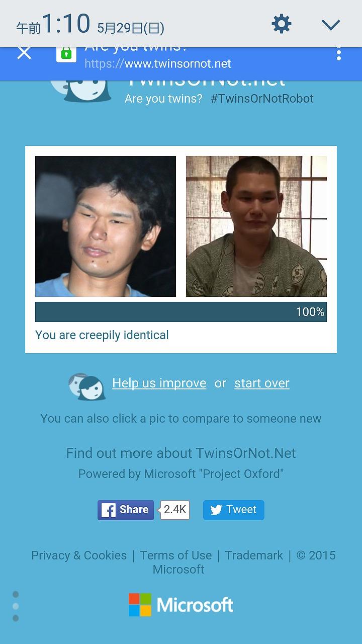 波多野結衣の童貞筆おろしAVに出演している男と岩埼友宏容疑者の顔比較画像