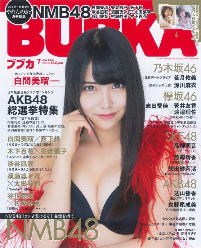 雑誌「BUBKA(ブブカ) 2016年 07 月号」表紙の白間美瑠