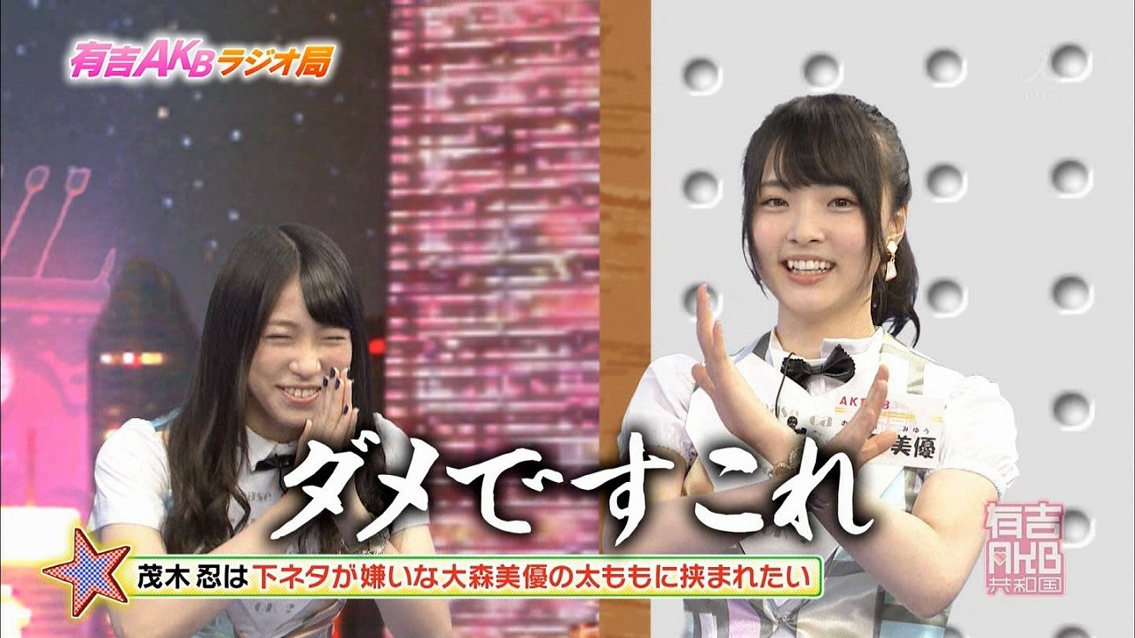 テレビで「ダメですこれ」と言ってるAKB48メンバー