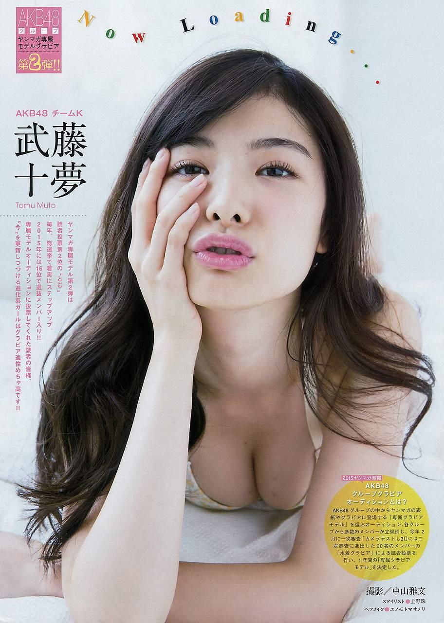 「ヤングマガジン 2015 No.50」武藤十夢の水着グラビア