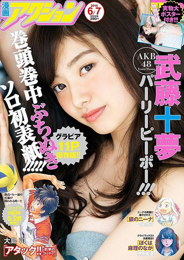 「漫画アクション No.11 2016年6/7号」表紙の武藤十夢