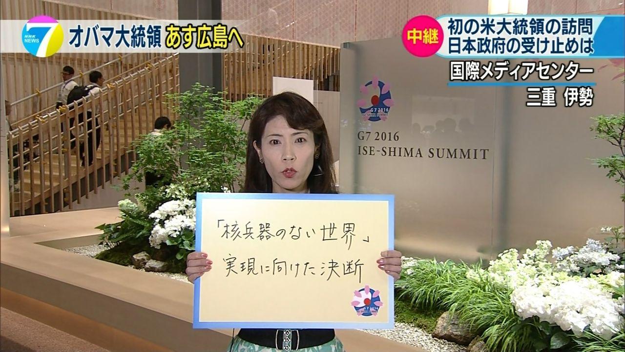 NHKニュースで伊勢志摩サミット開幕を伝えるNHKの美熟女記者・岩田明子