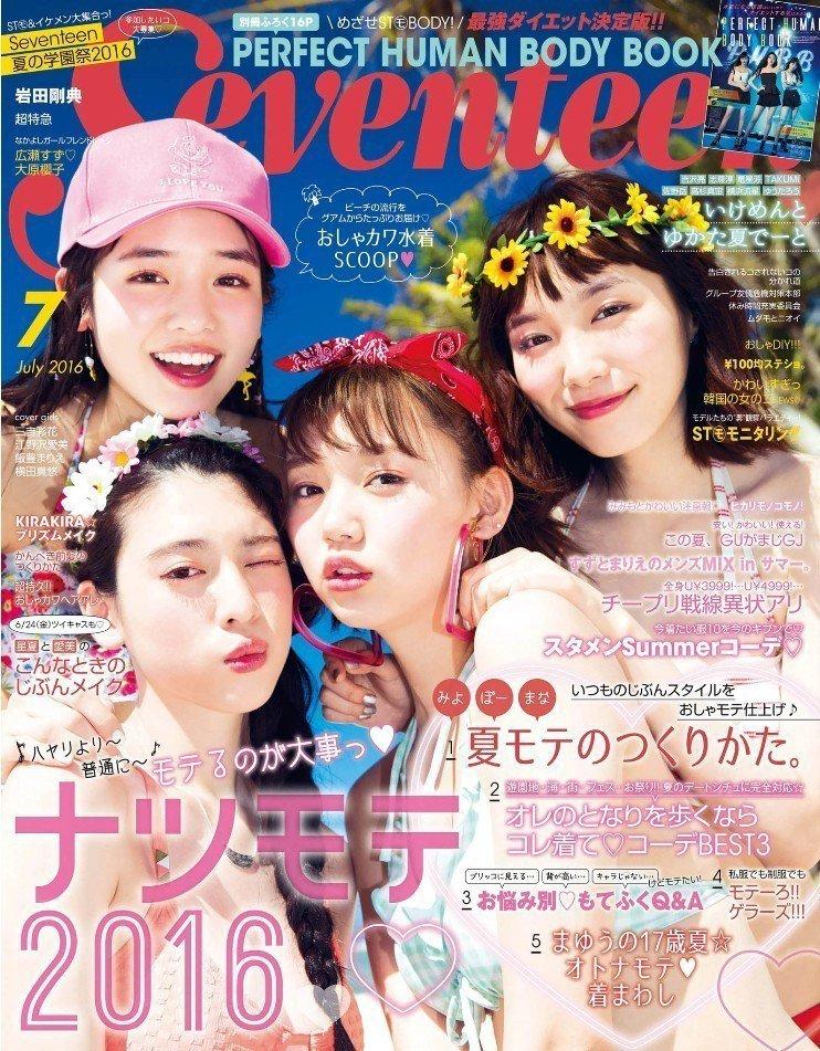 「セブンティーン 2016年 07 月号」の表紙(水着特集号で水着を着たモデルの三吉彩花)