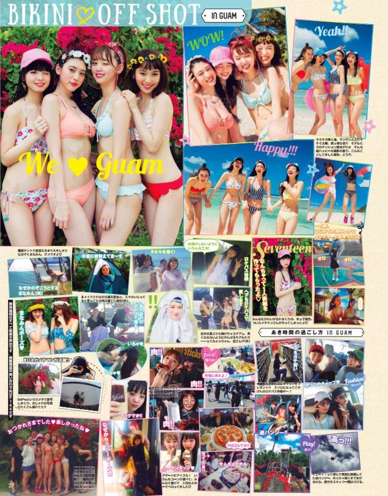 「セブンティーン 2016年 07 月号」の誌面(水着特集号でビキニの水着を着たモデルの三吉彩花)