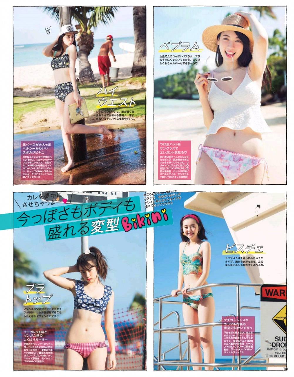 セブンティーンの水着特集号でビキニの水着を着たモデルの三吉彩花