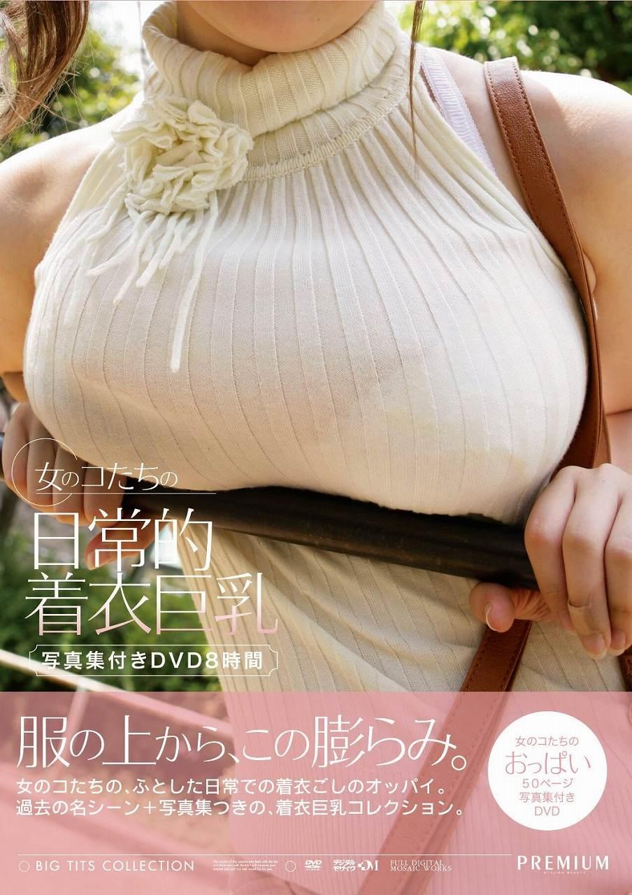 DVD「女のコたちの日常的着衣巨乳 写真集付きDVD8時間 プレミアム」