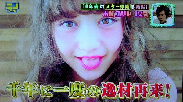 「ニノさん」に出演したJSモデルの木村ユリヤ