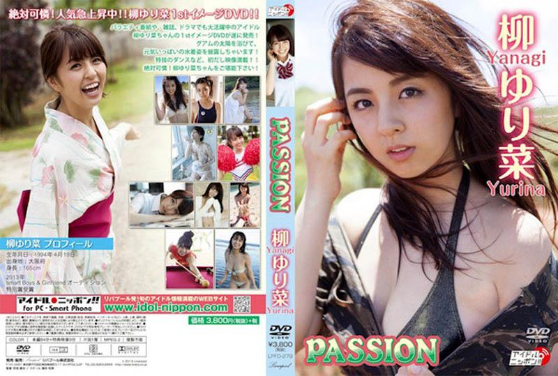 柳ゆり菜のイメージビデオDVD「PASSION」パッケージ写真