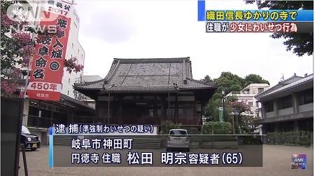 強制わいせつの疑いで逮捕された住職(65)のニュース