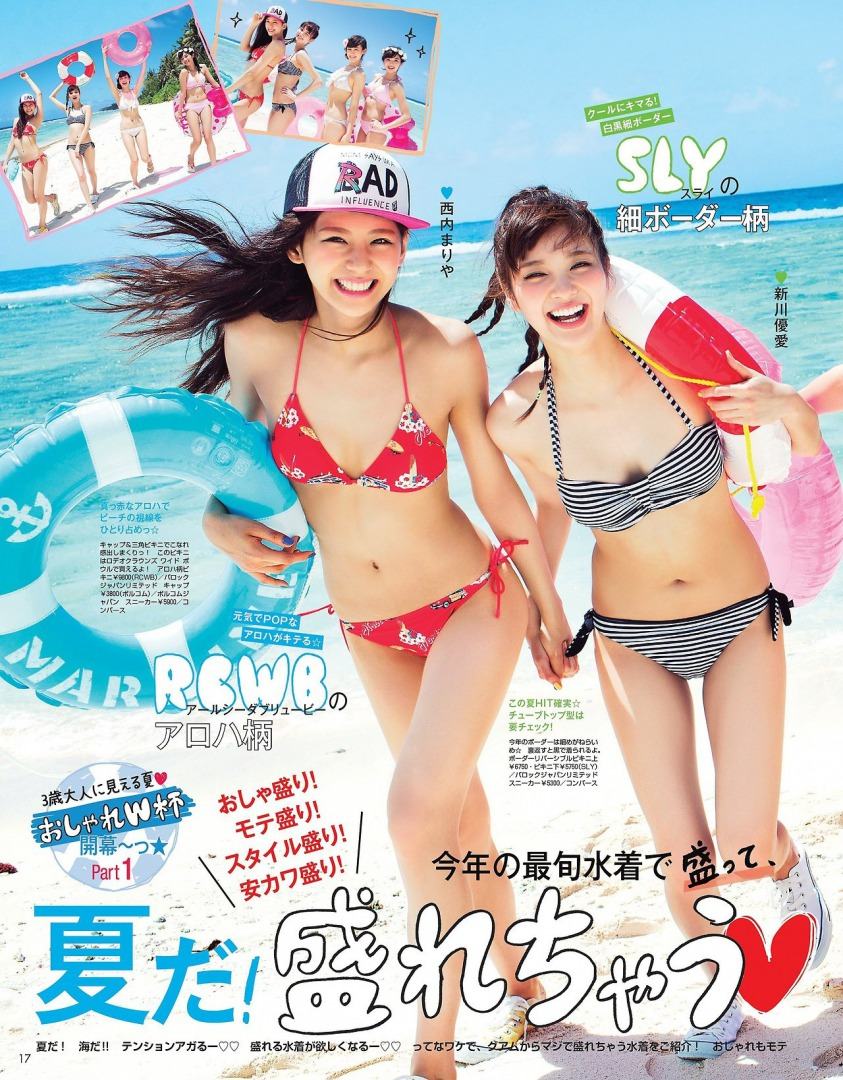 雑誌「セブンティーン」でビキニの水着を着た西内まりやと新川優愛