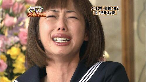 日テレ「ぐるナイ」ゴチになります!をクビになって号泣する井上和香