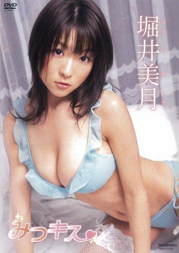 堀井美月のイメージビデオDVD「みつキス」パッケージ写真