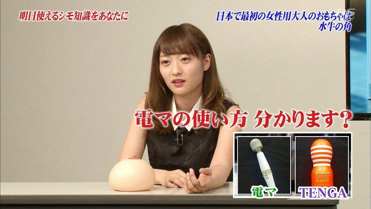 BSスカパー!「田村淳の地上波ではダメ!絶対!」で電マの使い方を聞かれる三秋里歩(元NMB48の小谷里歩)