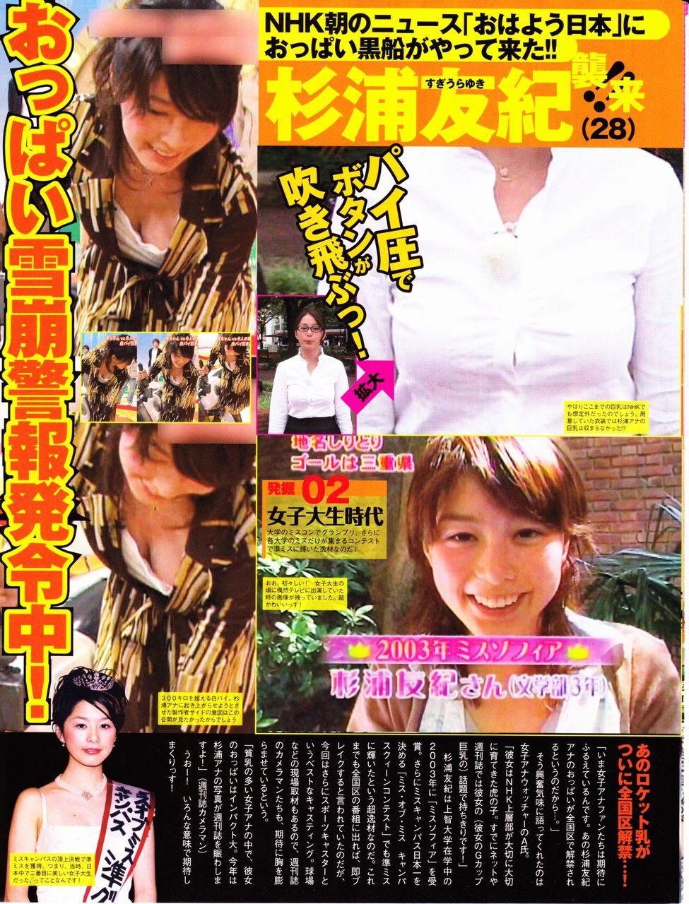 NHKの女子アナ・杉浦友紀のおっぱいを特集した雑誌記事「NHK朝のニュースにおっぱい黒船がやってきた!!」
