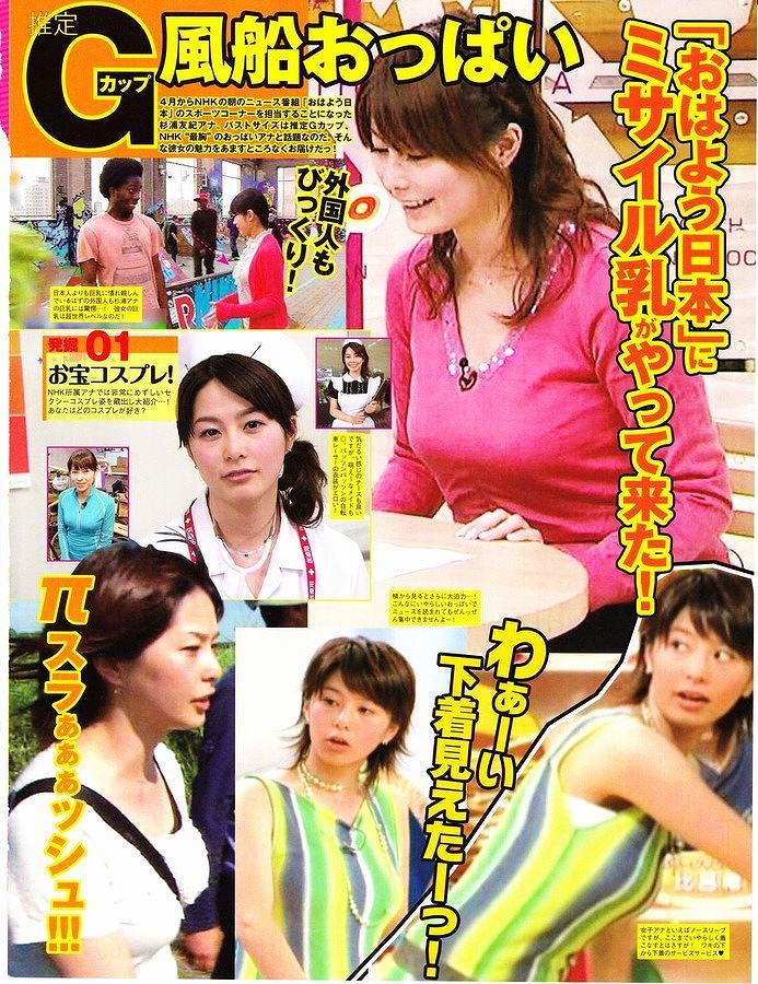 NHKの女子アナ・杉浦友紀のおっぱいを特集した雑誌記事「おはよう日本にミサイル乳がやってきた」