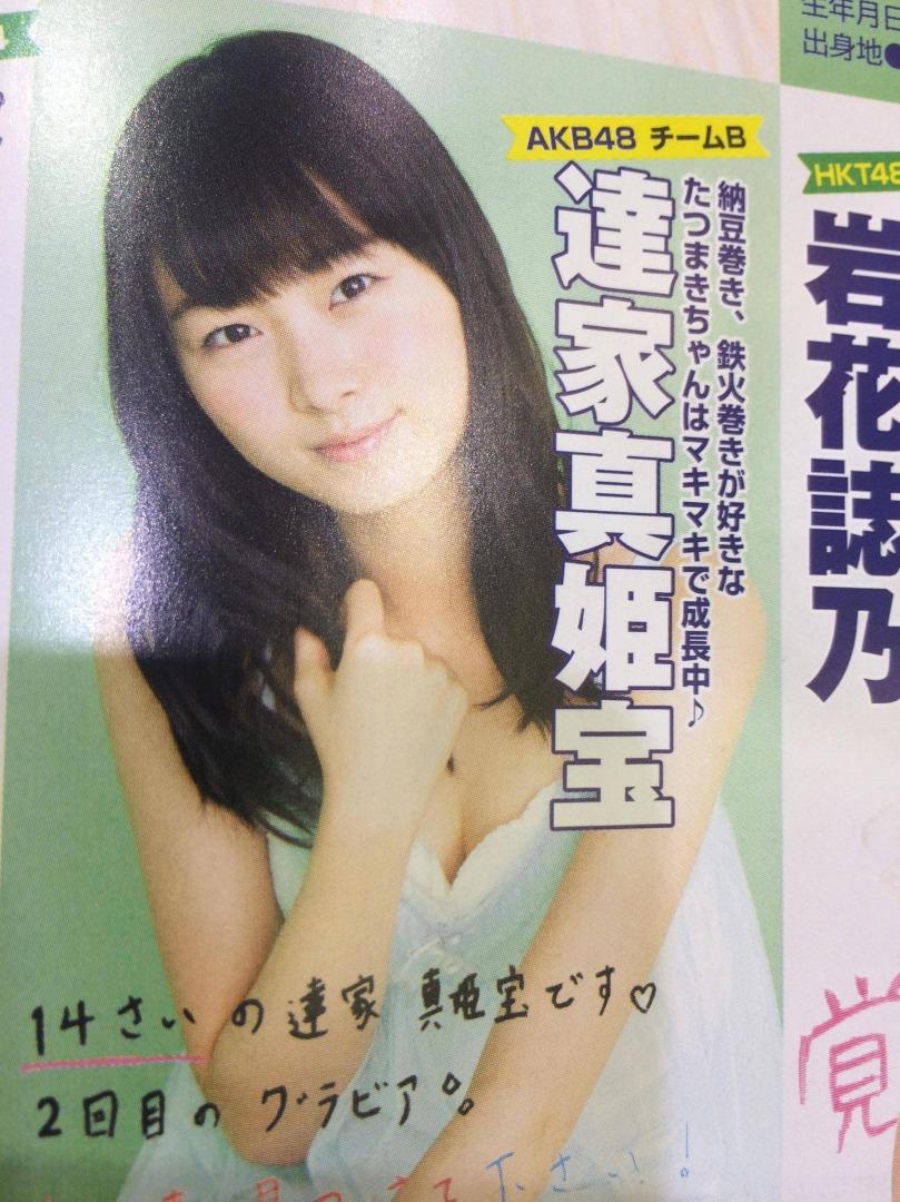AKB48・達家真姫宝のおっぱい谷間グラビア