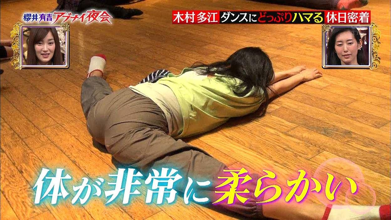 「櫻井有吉アブナイ夜会」、薄いパンツでストレッチを披露した木村多江のでか尻