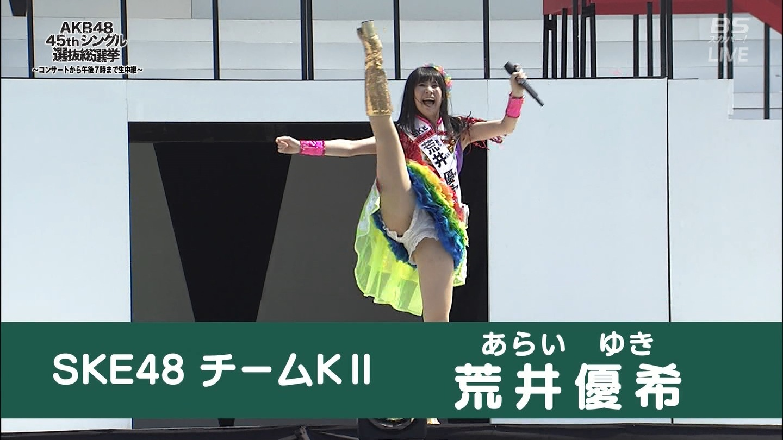 「第8回AKB48選抜総選挙」のパフォーマンスで開脚してマン毛ポロリしているSKE48・荒井優希