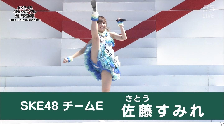 「第8回AKB48選抜総選挙」のパフォーマンスで開脚してパンツ丸見えのSKE48・佐藤すみれ