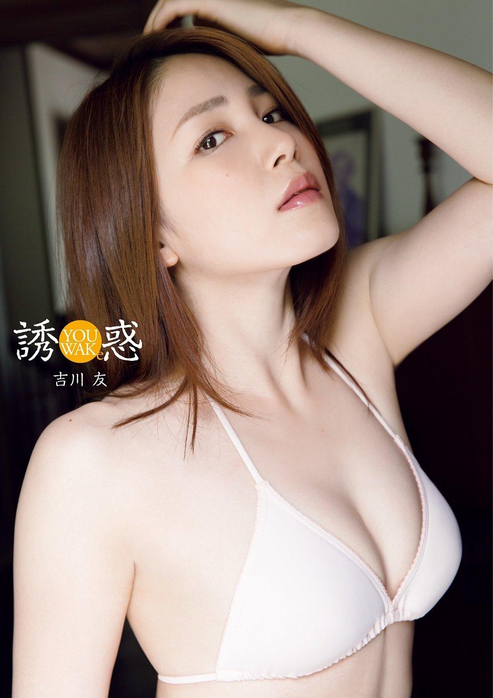 吉川友の写真集「誘惑」