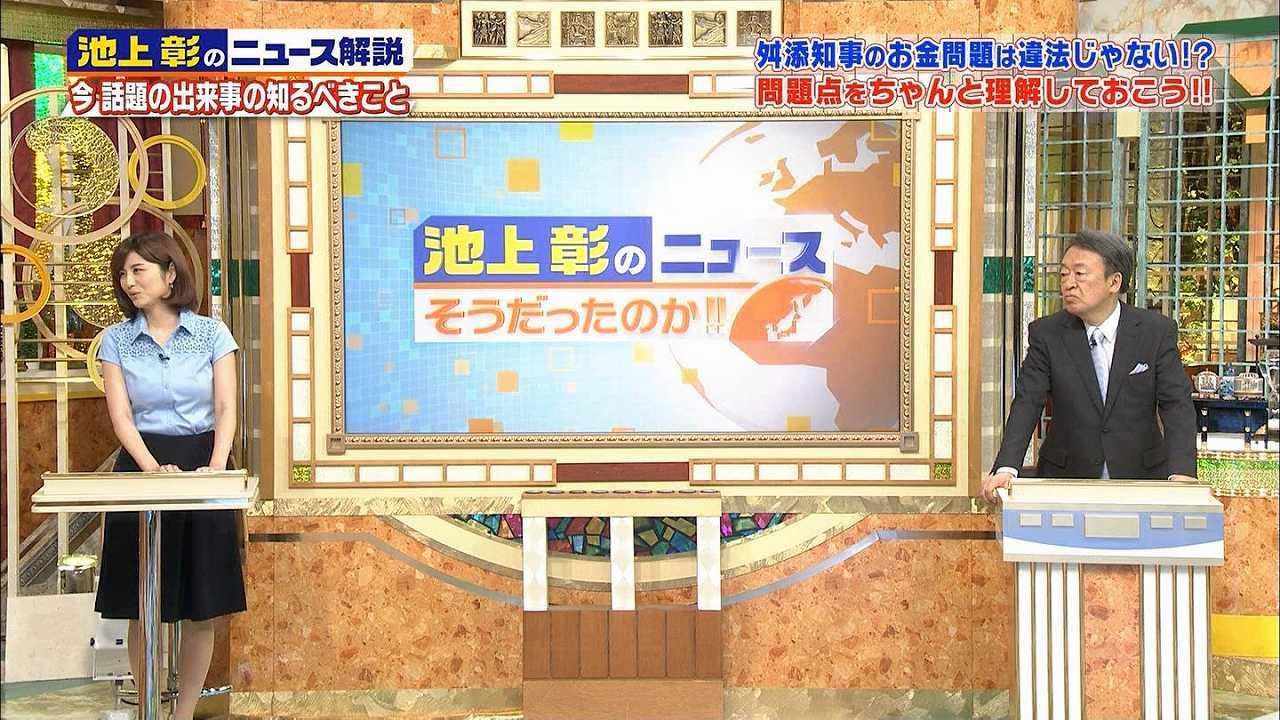 「池上彰のニュースそうだったのか!!2時間スペシャル」でブラウスを着た宇賀なつみアナの着衣巨乳