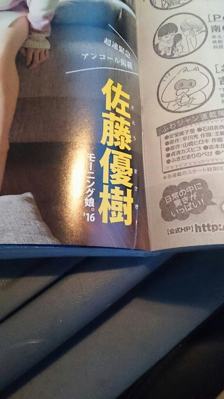「ヤングジャンプ 2016年 7/7 号」モーニング娘。'16・佐藤優樹のグラビア