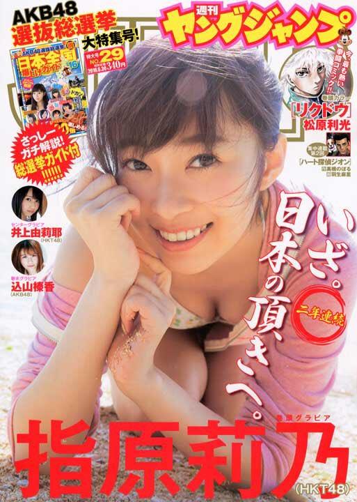 「ヤングジャンプ 2016年 6/30 号」表紙の指原莉乃