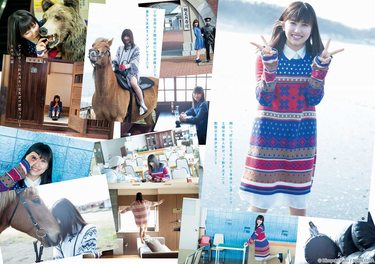 「ヤングジャンプ」モーニング娘。'16・佐藤優樹の着衣グラビア
