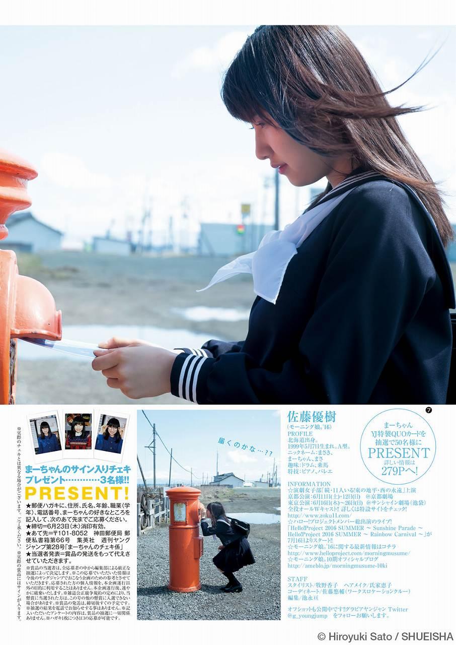 「ヤングジャンプ」モーニング娘。'16・佐藤優樹のセーラー服グラビア