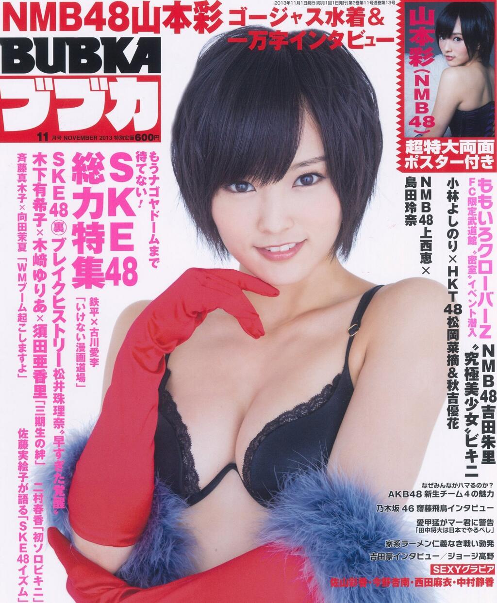 「BUBKA (ブブカ) 2013年 11月号」表紙の山本彩