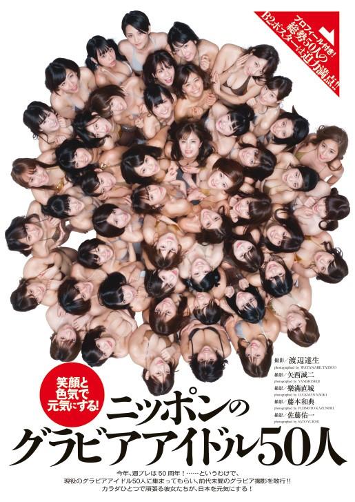 週刊プレイボーイ創刊50周年特別企画、「ニッポンのグラビアアイドル 50人」グラビア
