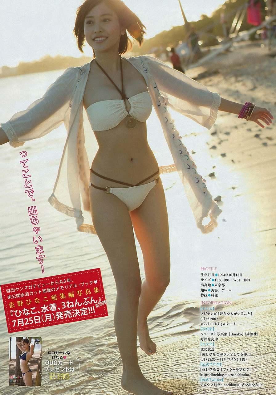「ヤングマガジン 2016年 7/4 号」佐野ひなこの変態水着グラビア
