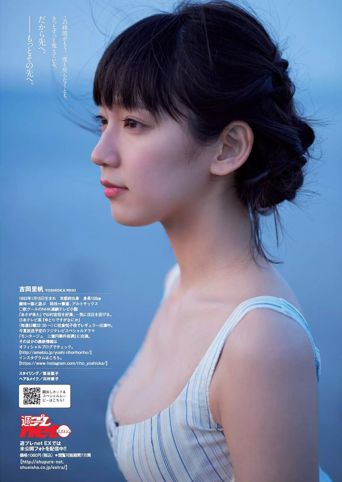 「週刊プレイボーイ 2016 No.21」吉岡里帆の着衣巨乳グラビア