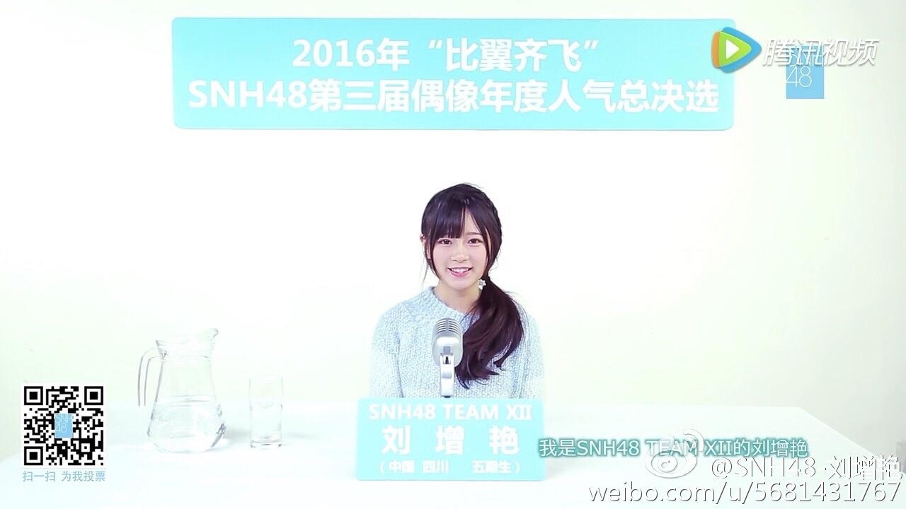 SNH48の劉增艷
