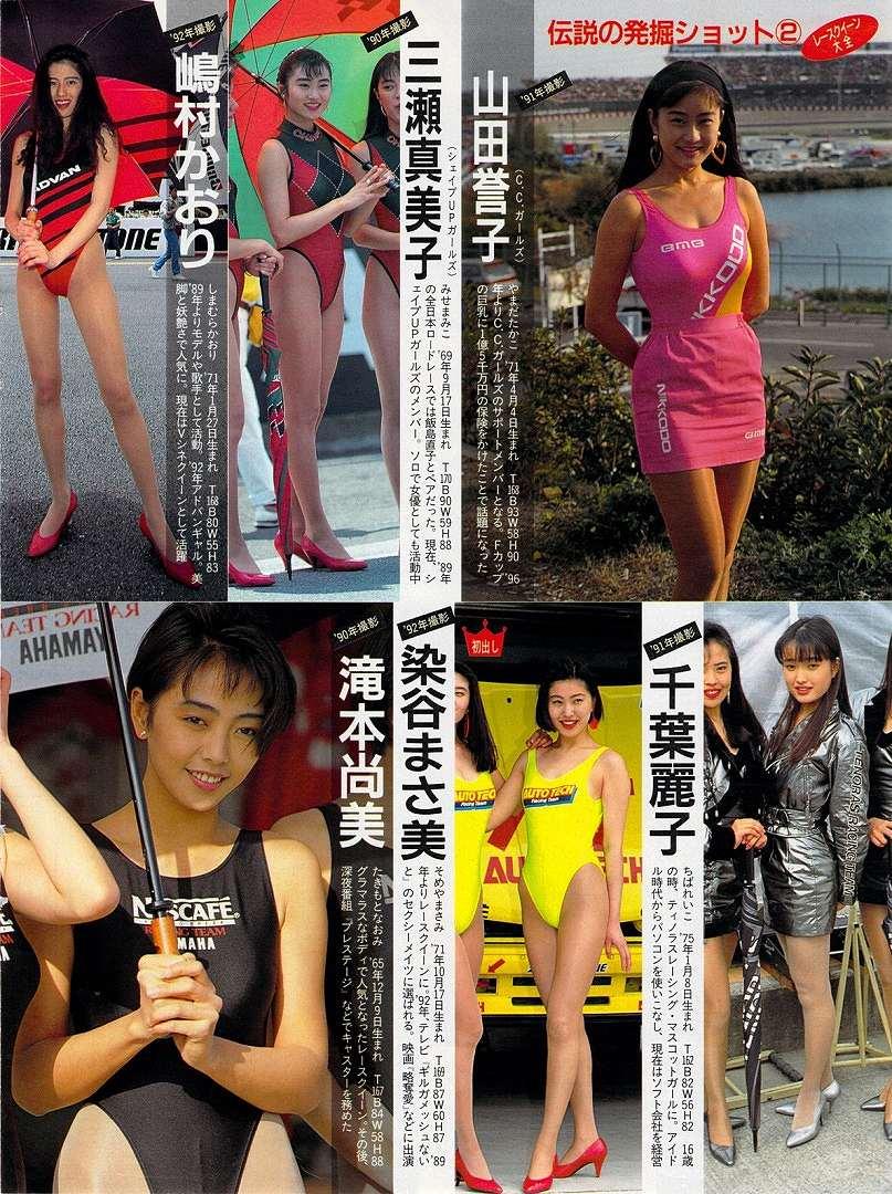 レースクイーン時代の嶋村かおり、三瀬真美子、山田誉子、滝本尚美、染谷まさ美、千葉麗子